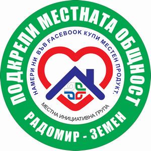 Подкрепи местната общност