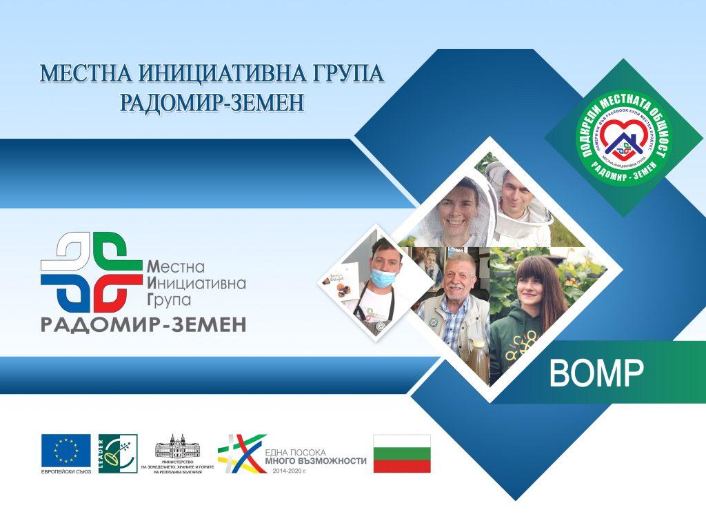 МИГ Радомир - Земен